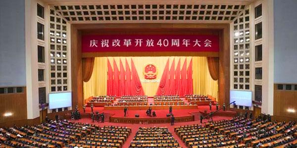 """划重点,轻松读懂""""庆祝改革开放40周年大会"""""""