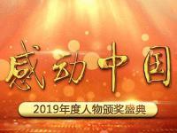 2019感动中国人物事迹及颁奖词