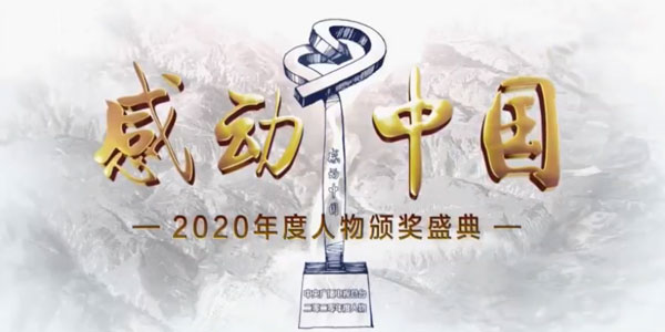 2020感动中国年度人物素材整理
