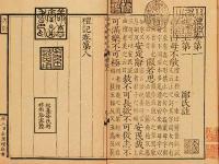 """礼记精选20句:不学""""礼""""无以立"""