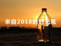 2018:你我之梦,中国之梦