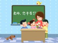 """关于""""教师节""""的知识"""